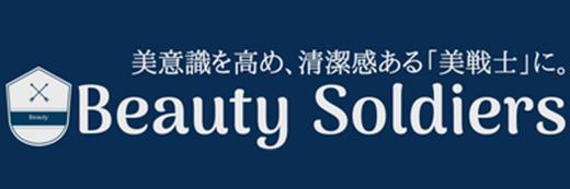 Beauty Soldiers(美戦士) | かっこいい男であり続けるためのメンズ脱毛